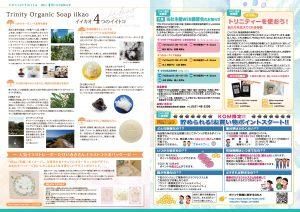 「ニュースレター Smile*Smile」 Vol.38(2021夏号)